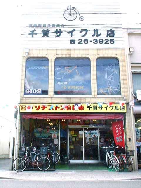 千賀サイクルの店頭写真